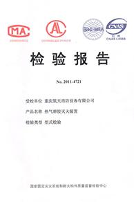 七氟丙烷系统检测报告