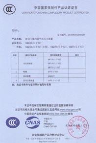 柜式七氟丙烷CCC证书