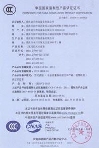 管网七氟丙烷CCC证书