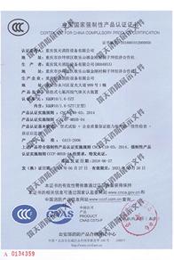 悬挂式七氟丙烷CCC证书