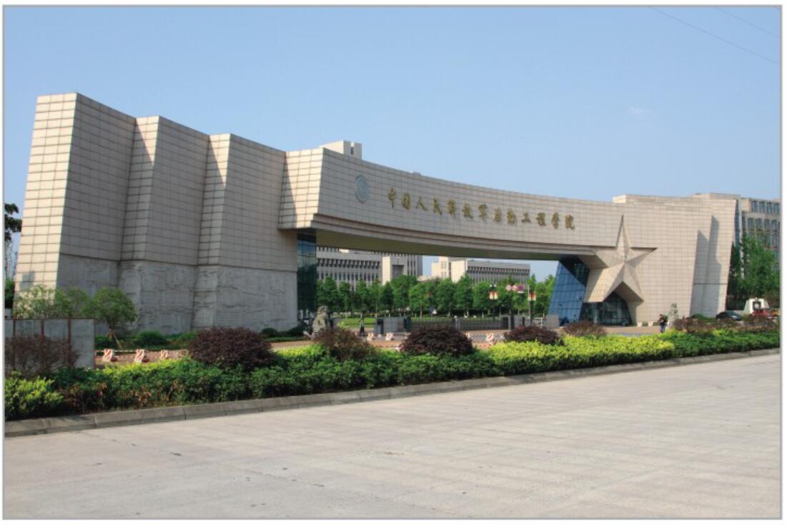 中国人民解放军后勤工程学院