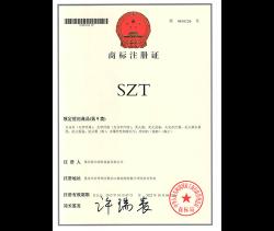 重庆筑天消防设备有限公司商标证